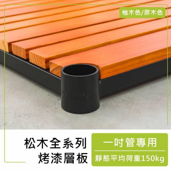 【配件類】全尺寸松木系列 烤漆黑層板(附夾片)