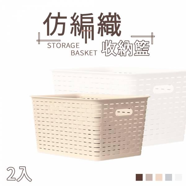 仿編織收納籃 2入 五色可選 洗衣籃,塑膠籃,置物籃,玩具收納,衣物收納,塑膠櫃,dayneeds