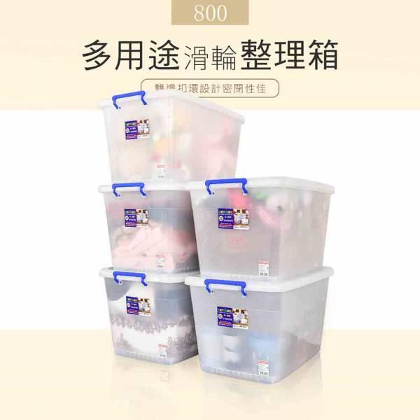 加厚滑輪整理箱 K800 - 五入 整理箱,置物箱,塑膠箱,雜物收納,衣物收納,dayneeds