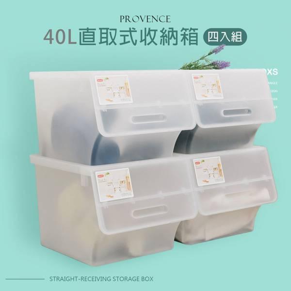 40L普羅旺收納箱 (四入) 三色可選