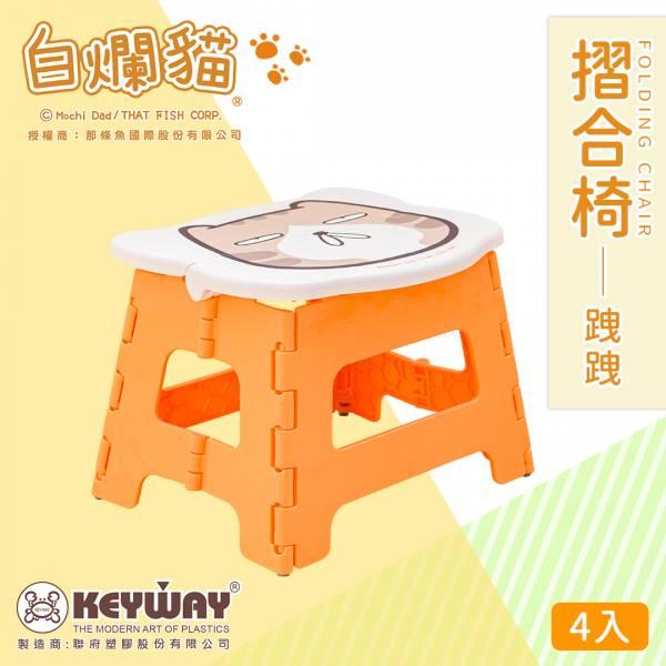 白爛貓摺合椅 四入  兩款可選 摺疊椅,椅凳,墊高椅,野餐凳