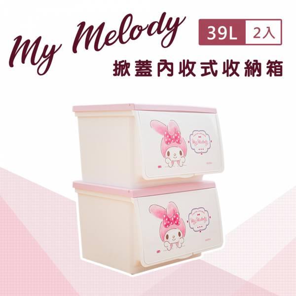 美樂蒂收納箱(經典款) 二入 掀蓋內收式,塑膠箱,衣物收納,收納箱,置物箱