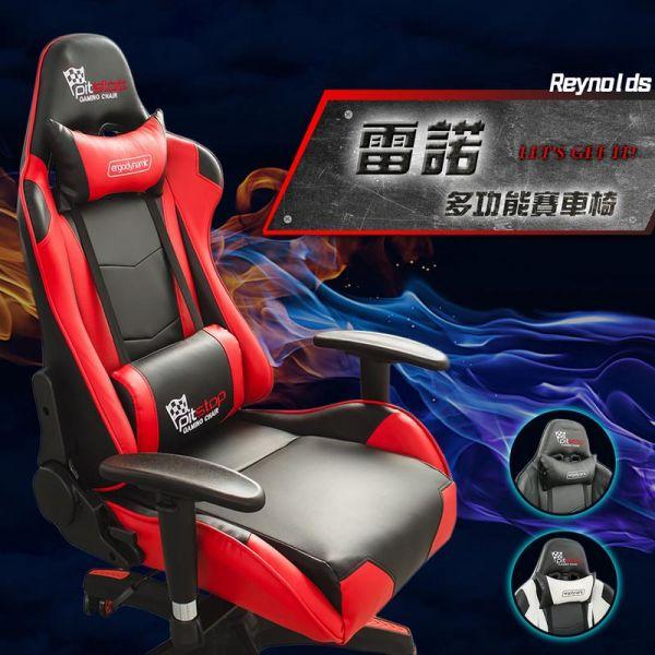 雷諾多功能賽車椅 三色可選 工作椅,辦公椅,電競椅,電腦椅,氣壓椅,升降椅,旋轉椅