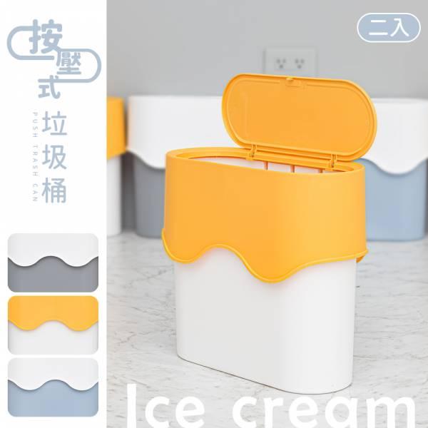 冰淇淋按壓式垃圾桶 2入 三色可選 分類桶,回收筒,集塵分類桶,回收筒,集塵桶,收納桶,dayneeds桶,收納桶