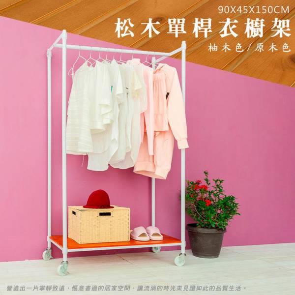 松木 90x45x150公分 烤漆單桿衣櫥 四款可選