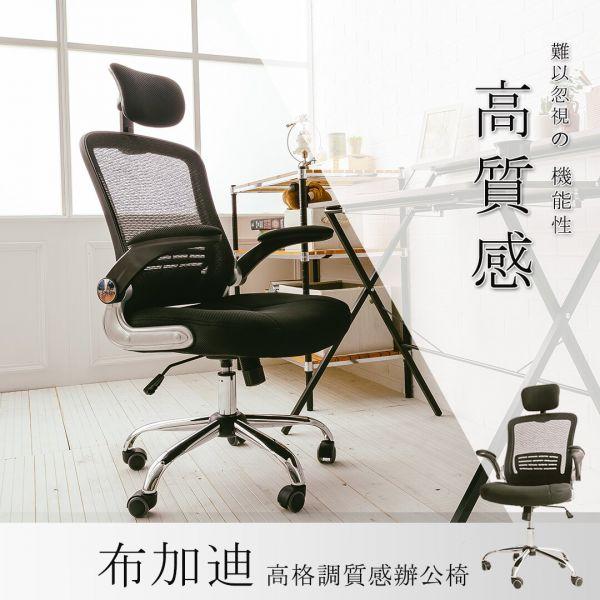 布加迪高格調質感辦公椅 電腦椅,氣壓椅,工作椅,辦公椅,電腦椅,旋轉椅,dayneeds