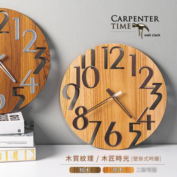 木質紋理 [木匠時光] 壁掛式時鐘 兩色可選 掛鐘,數字鐘,壁鐘,時鐘,客廳掛鐘,擺飾,dayneeds