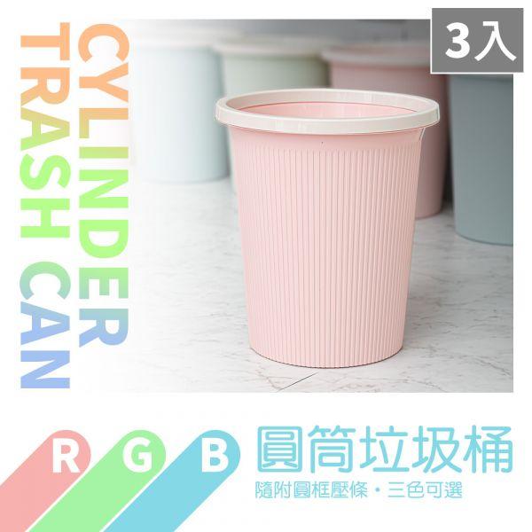 RGB圓筒垃圾桶 3入 四款可選 分類桶,回收筒,集塵分類桶,回收筒,集塵桶,收納桶,dayneeds桶,收納桶