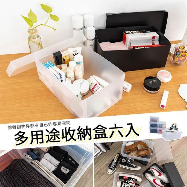 多用途收納盒 六入  兩色可選 PP盒,文具收納,鞋盒,化妝品盒,雜物收納,零食盒,塑膠盒