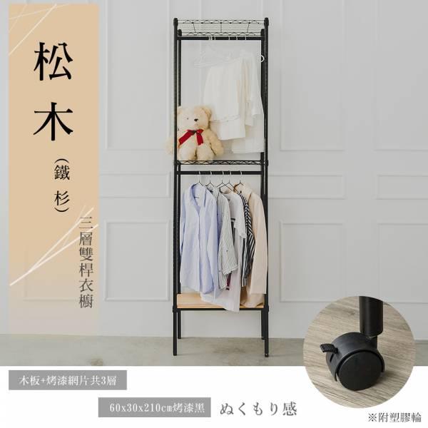 松木 60x30x210公分 三層烤漆雙桿衣櫥 兩色可選