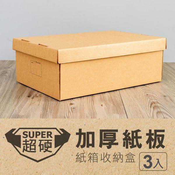 加厚紙板收納盒 15.5x28.7x45.1公分 (3入)