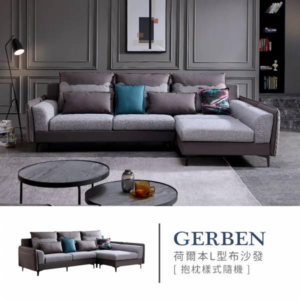 Gerben 赫爾本L型布沙發 實木沙發組,傢俱組,茶几,客廳桌,客廳椅,沙發椅,dayneeds