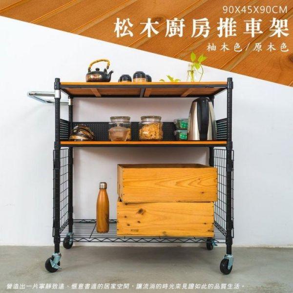 松木90x45x90cm三層烤漆廚房收納推車 兩色可選 推車,層架,收納架,置物架,鐵力士架,dayneeds