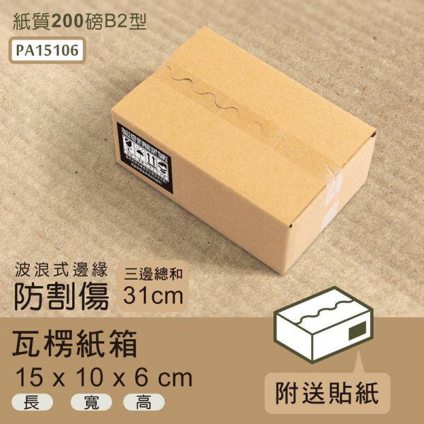 瓦楞紙箱(波浪式邊緣)15x10x6cm(箱125入) 紙箱,搬家箱,包裝箱,出貨箱.收納箱,dayneeds