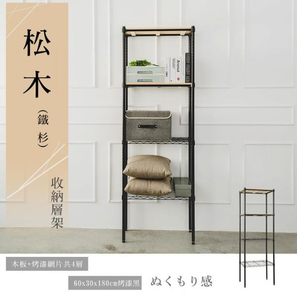松木 60x30x180公分 四層烤漆收納架 兩色可選 層架,收納架,置物架,鐵力士架,dayneeds