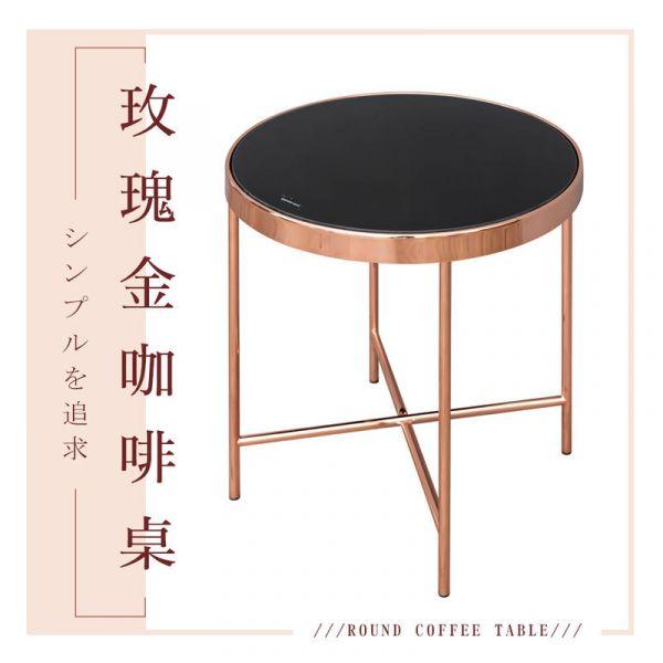 玫瑰金咖啡桌 矮桌,茶几,客廳邊角桌,置物桌,床邊桌,dayneeds