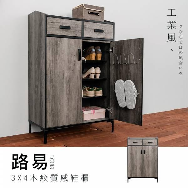 路易 工業風質感木紋3X4鞋櫃 儲藏櫃,收納櫃,木櫃,櫃子,儲物櫃,置物櫃,dayneeds