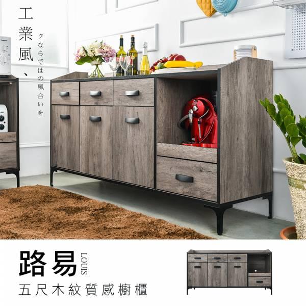 路易 工業風質感五尺櫥櫃 儲藏櫃,收納櫃,木櫃,櫃子,儲物櫃,置物櫃,dayneeds