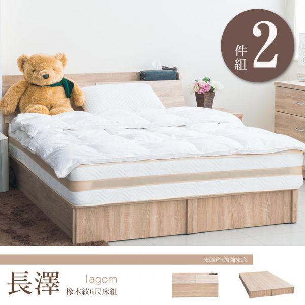 長澤 橡木紋6尺雙人兩件組 床頭箱 加強床底 床組,床墊,床架,家具,dayneeds