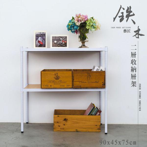 鐵木藝匠 90x45x75公分 二層烤漆木板架 兩色可選