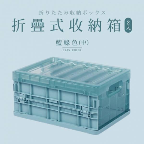 折疊收納箱(中) - 2入