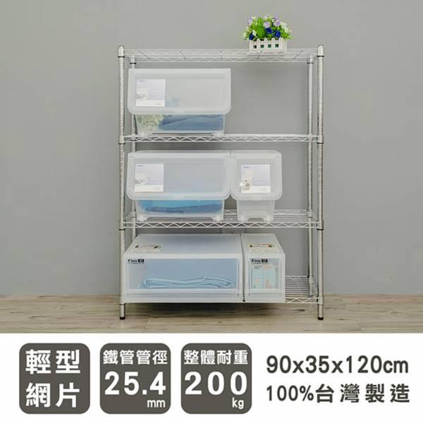 輕型 90x35x120公分 四層電鍍波浪架 輕型,層架,鐵架,收納架,鐵力士架,展示架,書架,雜物架,置物架,dayneeds