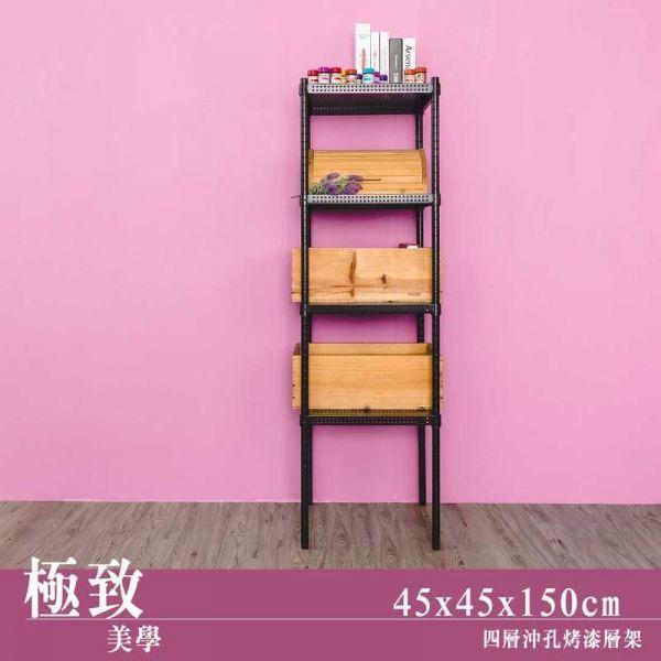 沖孔 45x45x150公分 四層烤漆架 二色可選