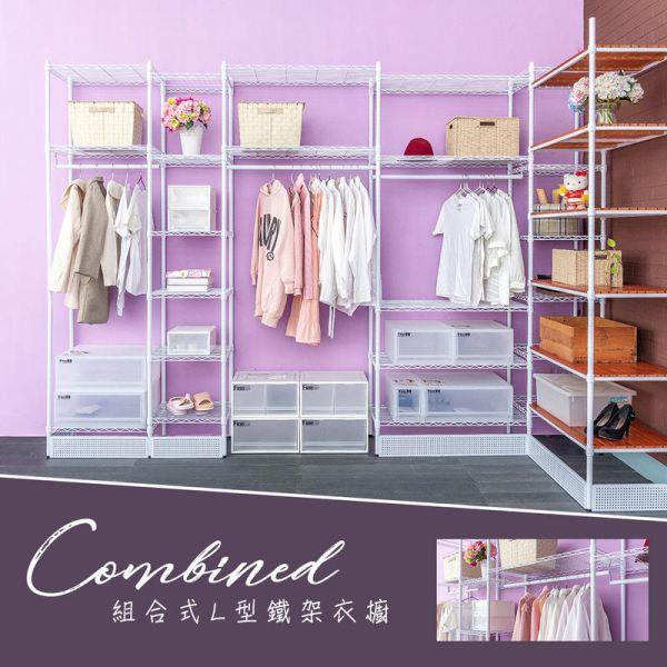 L型組合式烤漆大衣櫥 兩色可選 四種組合 層架,鐵架,收納架,鐵力士架,百變層架,衣架,衣櫥,衣服收納,dayneeds