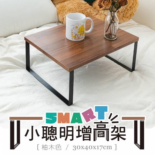 SMART小聰明增高架 邊桌,床邊桌,懶人桌,電腦桌