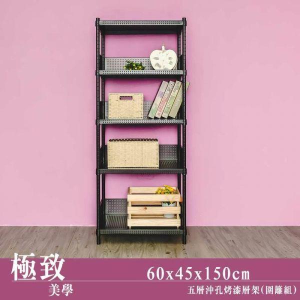沖孔 60x45x150公分 五層烤漆架(附圍籬組) 兩色可選