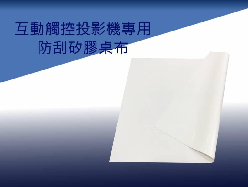 防刮矽膠桌布 中羿 防刮矽膠桌布