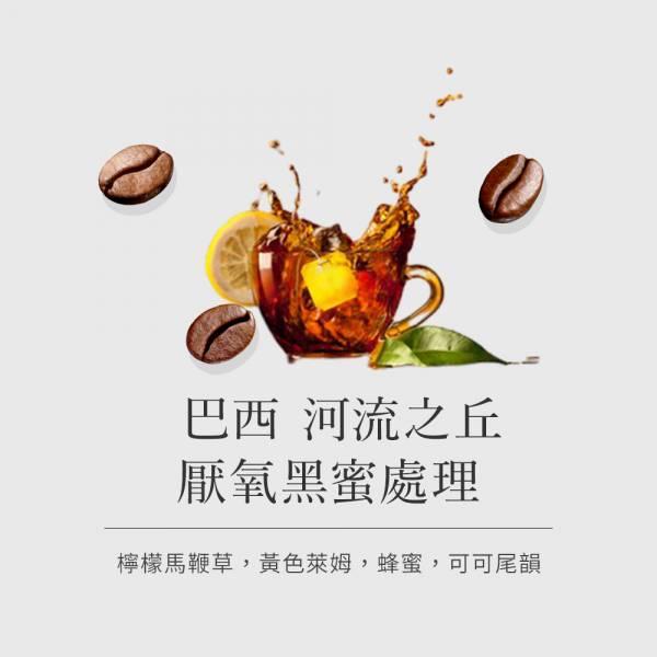 《香水系列-檸檬馬鞭草》 巴西 河流之丘 厭氧黑蜜處理  • 冷萃咖啡包10入  巴西咖啡豆,網購咖啡豆,掛耳包
