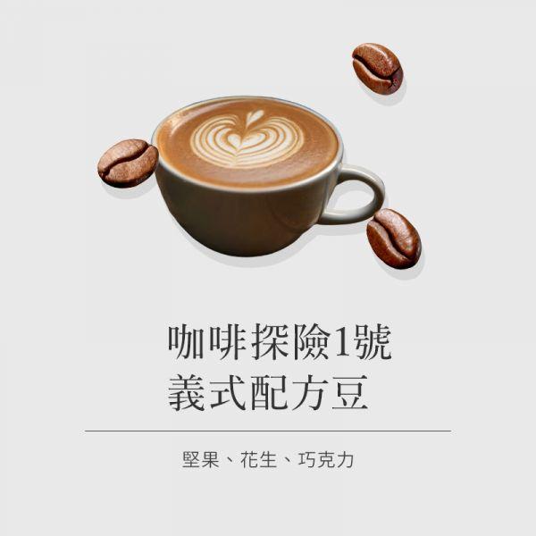 咖啡探險1號-義式綜合豆200G 咖啡豆 義大利 拿鐵 義式