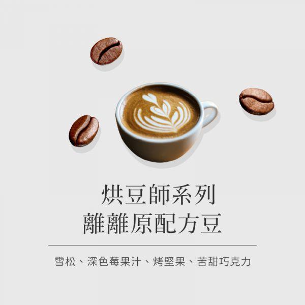 烘豆師系列-離離原配方豆 義式咖啡豆