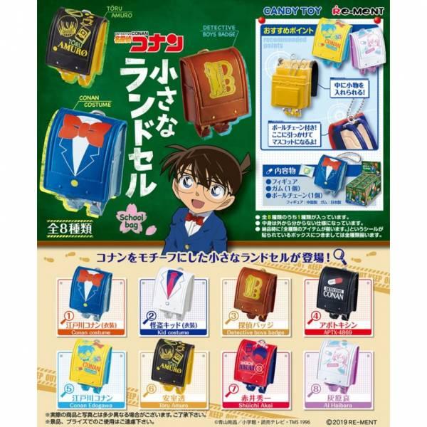 RE-MENT 名偵探柯南系列 書包 食玩 一中盒 8入 造型書包,書包盒玩,背包吊飾