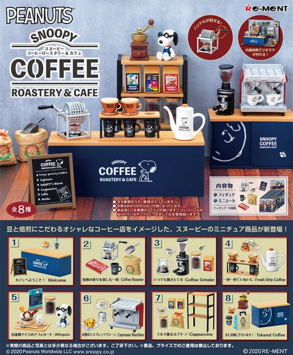 RE-MENT SNOOPY系列 史努比的烘焙咖啡坊Coffee Roastery café 一中盒 8入