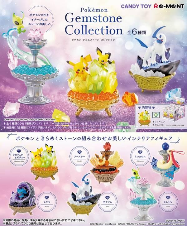 RE-MENT 盒玩 寶可夢系列 寶石 Gemstone Collection 一中盒 6入 精靈寶可夢,神奇寶貝,寶石收藏,盒玩,公仔擺設