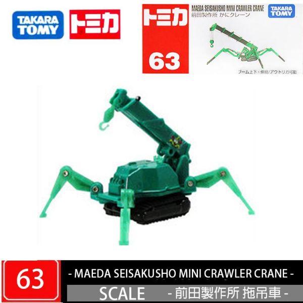 NO.063 maeda seisakusho mini crawler crane