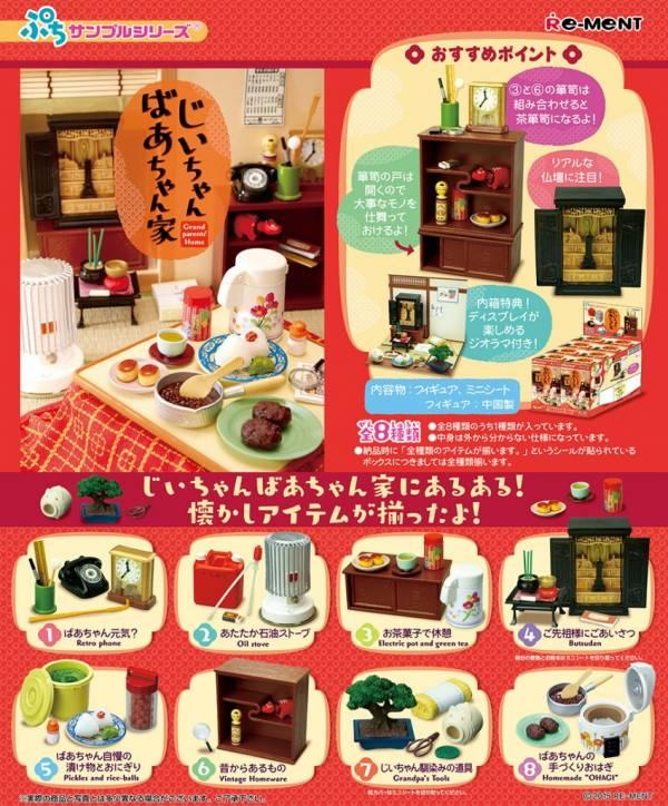 RE-MENT 袖珍系列 爺爺奶奶家 一中盒 8入 袖珍,爺爺奶奶的家,祖父母的家,微縮