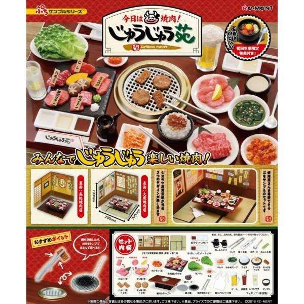 RE-MENT 袖珍系列 今天吃燒肉吧!