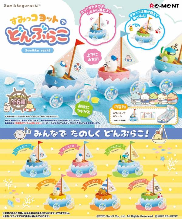 RE-MENT 盒玩 角落生物系列 鞦韆小帆船隊 一中盒 6入 遊艇,鞦韆,小帆船,搖晃小船