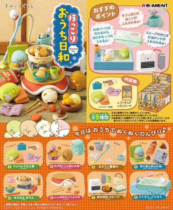 RE-MENT 盒玩 角落生物系列 日式家庭生活篇 一中盒8入