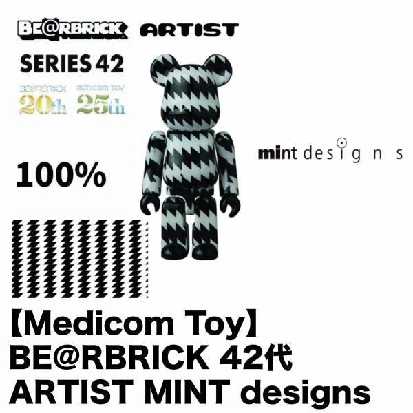庫柏力克熊 BE@RBRICK 42代 ARTIST MINT designs