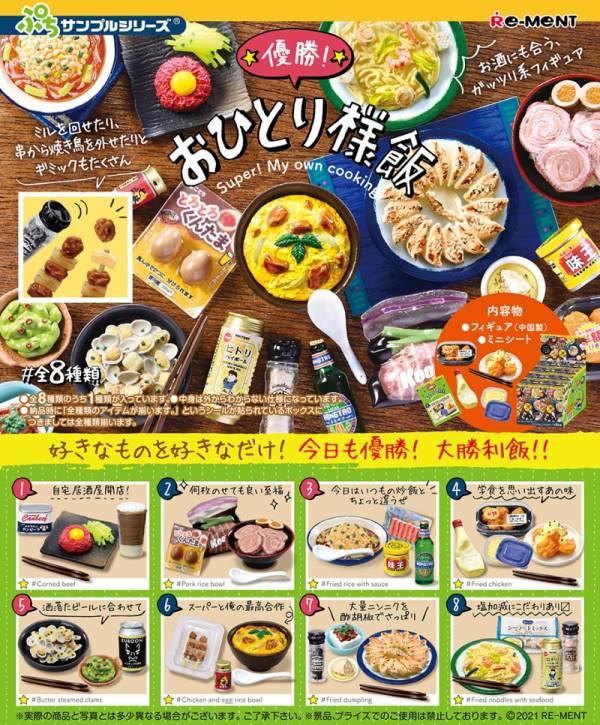 RE-MENT 袖珍系列 一個人的晚餐 一中盒 8入 優勝大餐,料理,食物,場景