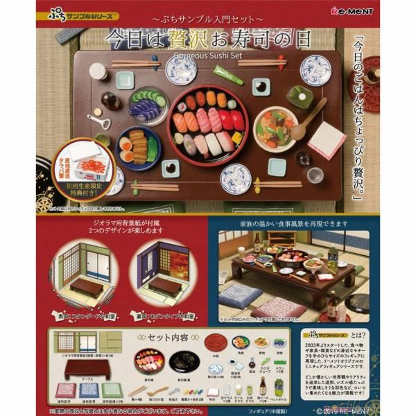 RE-MENT 袖珍系列 今天是豪華壽司的日子