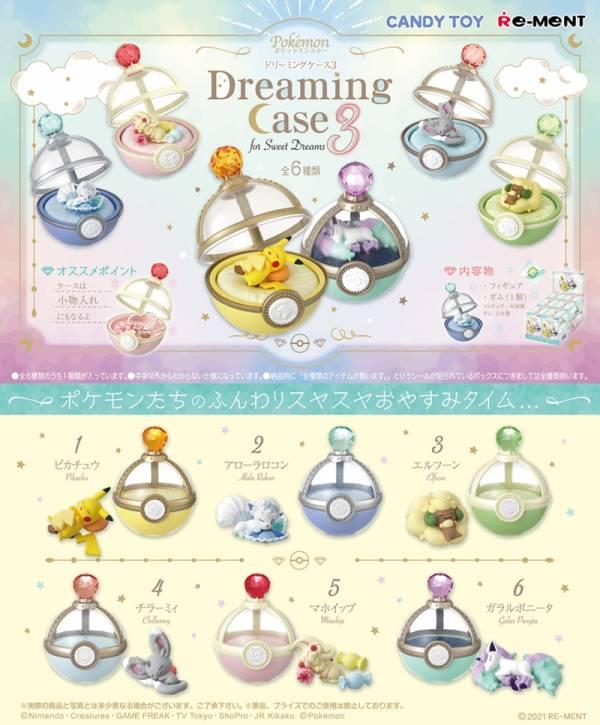 RE-MENT 盒玩 寶可夢系列 夢幻寶盒3 甜美的夢 一中盒6入