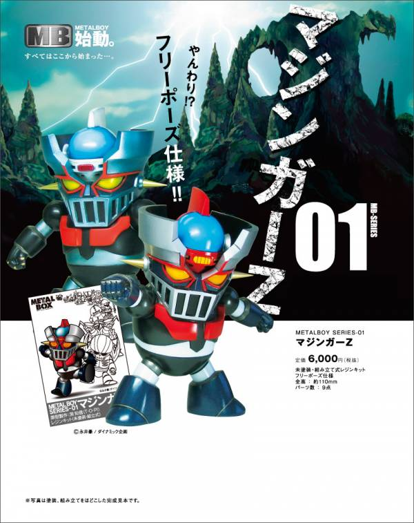 Metalbox 絕版 會場限定 MB-01 無敵鐵金剛 GK套件 原型製作:淵知信