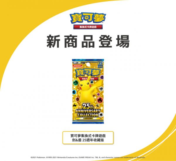 寶可夢 擴充包「25th Anniversary Collection」