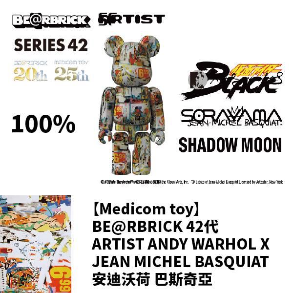 庫柏力克熊 BE@RBRICK 42代 ARTIST ANDY WARHOL X JEAN MICHEL BASQUIAT 安迪沃荷 巴斯奇亞