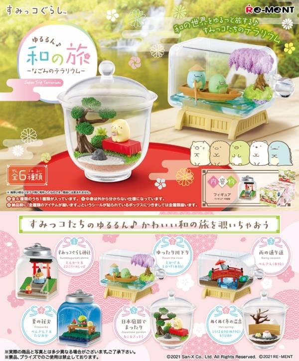 RE-MENT 角落生物系列 角落生物的悠閒和式之旅 一中盒 6入 日本旅遊,瓶中場景,和風之旅